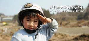 東日本から4年。子どもたちを取り巻く環境はどう変わった?