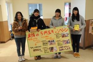 友情の5円玉キャンペーン