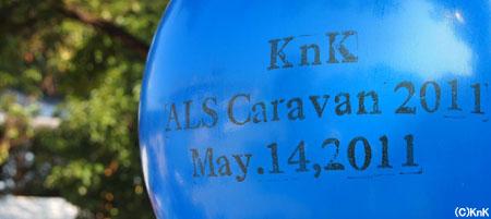ALS Caravanの文字の刻印された風船