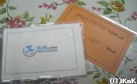 KnKが発行している乗車カード
