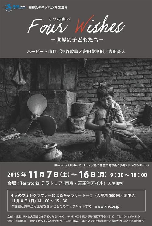 blog151030_001