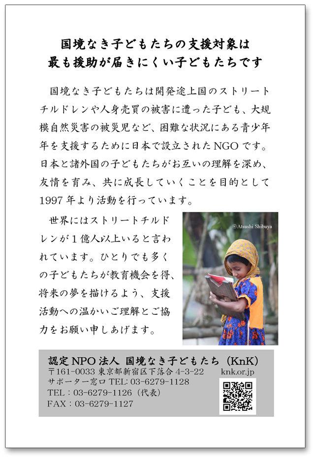 ご会葬者への礼状見本(裏)